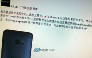 Слухи - HTC 10 Mini