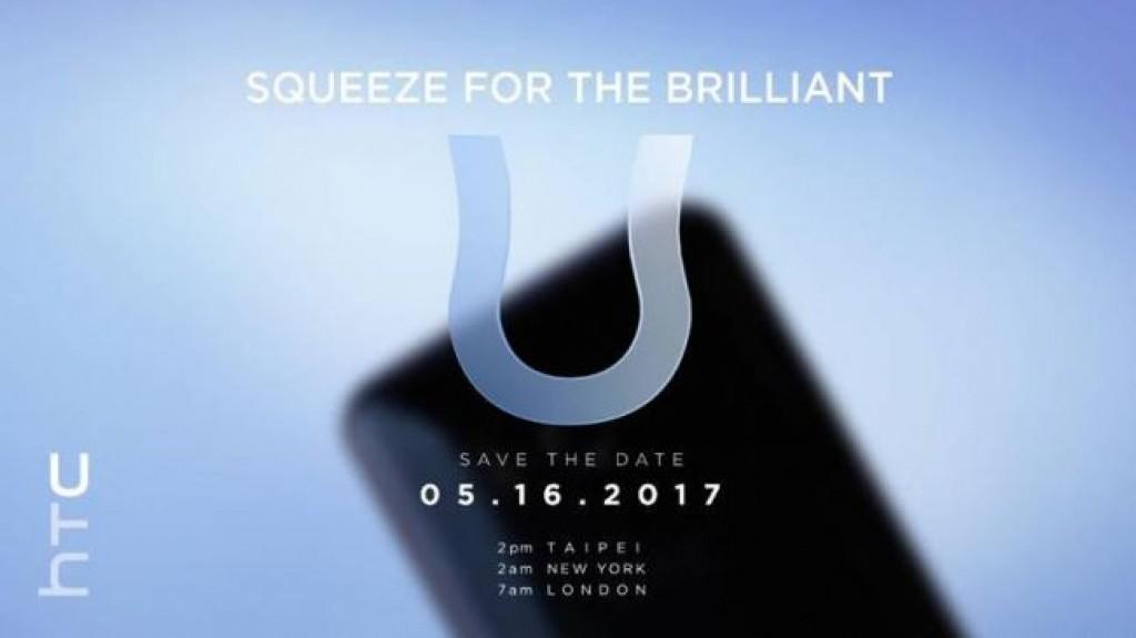 Приглашение на пресс-релиз HTC U