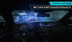 Игра Need for Speed No Limits - VR